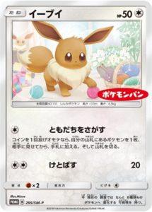 295/SM-P Eevee   Pokemon TCG Promo