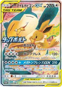 297/SM-P Eevee & Snorlax GX | Pokemon TCG Promo