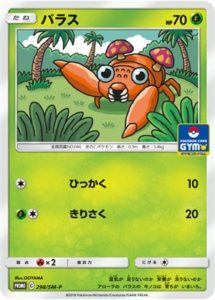 298/SM-P Paras | Pokemon TCG Promo