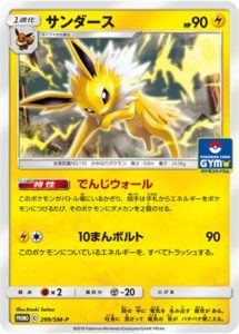 299/SM-P Jolteon | Pokemon TCG Promo