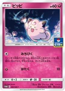 301/SM-P Clefairy | Pokemon TCG Promo