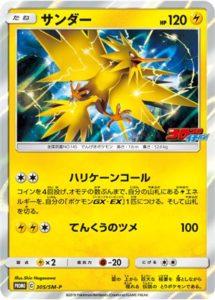 305/SM-P Zapdos | Pokemon TCG Promo