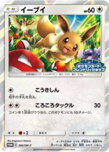 306/SM-P Eevee | Pokemon TCG Promo