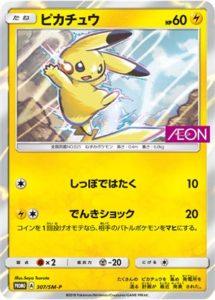 307/SM-P Pikachu | Pokemon TCG Promo