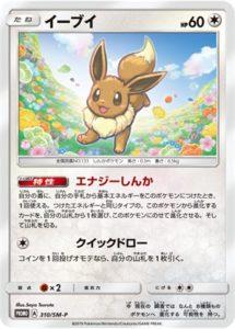 310/SM-P Eevee | Pokemon TCG Promo