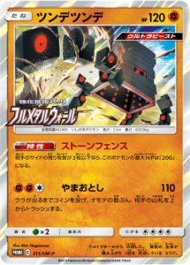 311/SM-P Stakataka | Pokemon TCG Promo