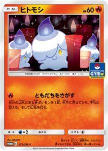 312/SM-P Litwick   Pokemon TCG Promo