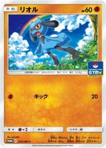315/SM-P Riolu | Pokemon TCG Promo