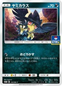 316/SM-P Murkrow | Pokemon TCG Promo