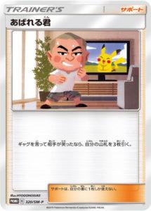 320/SM-P Abareru-kun | Pokemon TCG Promo