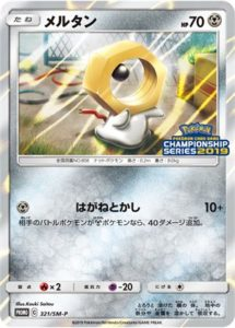 321/SM-P Meltan | Pokemon TCG Promo
