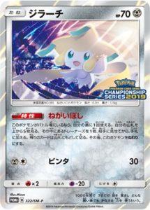 322/SM-P Jirachi | Pokemon TCG Promo