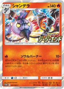 327/SM-P Chandelure | Pokemon TCG Promo