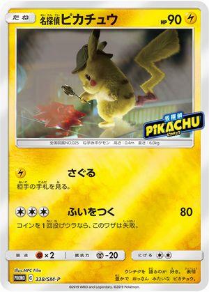 338 Sm P Detective Pikachu Pokemon Tcg Promo Pokeboon Japan