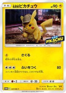 337/SM-P Detective Pikachu | Pokemon TCG Promo