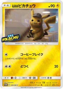 339/SM-P Detective Pikachu | Pokemon TCG Promo