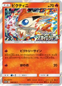 340/SM-P Victini | Pokemon TCG Promo