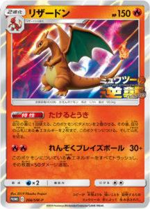 366/SM-P Charizard | Pokemon TCG Promo