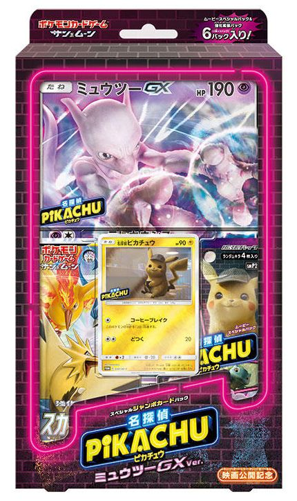 Special Jumbo card pack Detective Pikachu Mewtwo Ver.